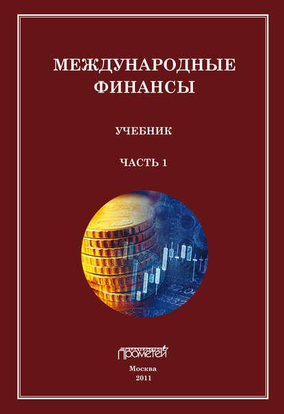 Купить Международные финансы. Учебник. Часть 1 по цене 4804, смотреть фото