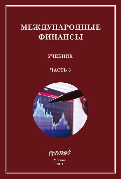 Купить Международные финансы. Учебник. Часть 3 по цене 4804, смотреть фото