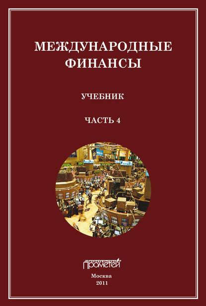 Купить Международные финансы. Учебник. Часть 4 по цене 4804, смотреть фото