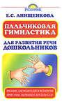 Купить Пальчиковая гимнастика для развития речи дошкольников по цене 165, смотреть фото