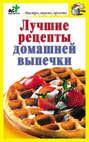 Купить Лучшие рецепты домашней выпечки по цене 165, смотреть фото