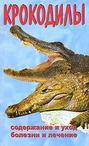 Купить Крокодилы по цене 339, смотреть фото