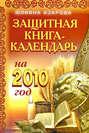 Купить Защитная книга-календарь на 2010 год по цене 845, смотреть фото