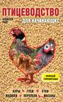 Купить Птицеводство для начинающих. Полный справочник по цене 431, смотреть фото