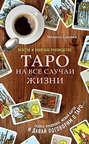Купить Таро на все случаи жизни. Простое и понятное руководство по цене 1225, смотреть фото