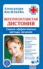 Купить Вегетососудистая дистония. Самые эффективные методы лечения по цене 185, смотреть фото