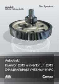 Autodesk® Inventor® 2013 и Inventor LT™ 2013