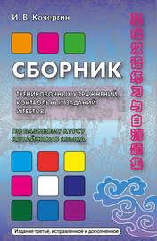 Сборник тренировочных упражнений, контрольных заданий и тестов по базовому курсу китайского языка