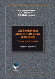 Обыкновенные дифференциальные уравнения. Теория и приложения. Учебное пособие