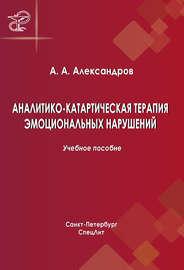 Аналитико-катартическая терапия эмоциональных нарушений