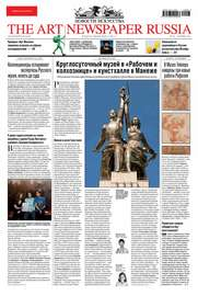 The Art Newspaper Russia №05 / сентябрь 2012