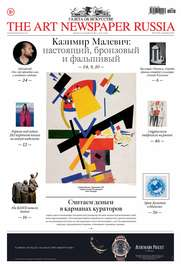 The Art Newspaper Russia №07 / сентябрь 2014