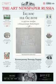 The Art Newspaper Russia №10 / декабрь 2014 – январь 2015
