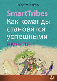 Книга SmartTribes. Как команды становятся успешными вместе