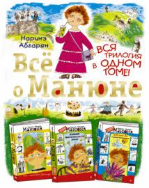 Всё о Манюне (сборник)