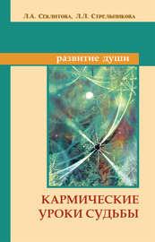 Книга Кармические уроки судьбы