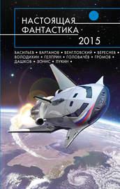 Книга Настоящая фантастика – 2015 (сборник)