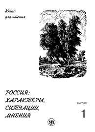 Россия: характеры, ситуации, мнения. Книга для чтения. Выпуск 1. Характеры