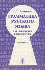 Грамматика русского языка в упражнениях и комментариях. Часть 2. Синтаксис