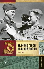 Великие герои Великой войны. Хроника народного подвига (1941–1942)