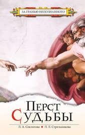 Книга Перст судьбы