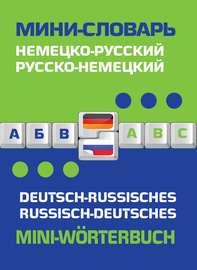 Немецко-русский, русско-немецкий мини-словарь / Deutsch-russisches. Russisch-deutsches mini-Worterbuch