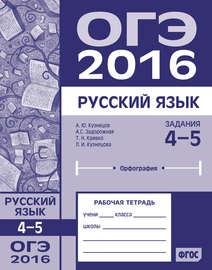ОГЭ в 2016 году. Русский язык. Задания 4–5 (орфография). Рабочая тетрадь