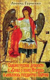 Славяно-русские древности в «Слове о полке Игореве» и «небесное» государство Платона