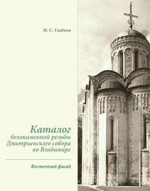 Каталог белокаменной резьбы Дмитриевского собора во Владимире. Восточный фасад