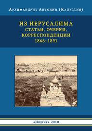Из Иерусалима. Статьи, очерки, корреспонденции. 1866–1891