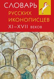Словарь русских иконописцев XI–XVII веков