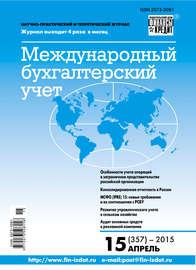 Международный бухгалтерский учет № 15 (357) 2015