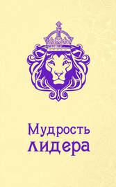 Книга Мудрость лидера