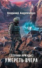 Книга Стражи Армады. Умереть вчера