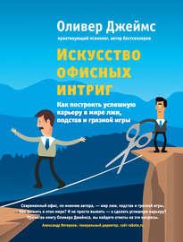 Книга Искусство офисных интриг. Как построить успешную карьеру в мире лжи, подстав и грязной игры