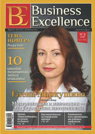 Business Excellence (Деловое совершенство) № 8 (170) 2012