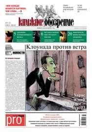 Книжное обозрение (с приложением PRO) №09-10/2015