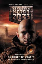 Метро 2033. Тени Пост-Петербурга (сборник)