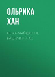 Пока Майдан не разлучит нас