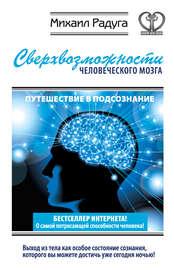 Книга Сверхвозможности человеческого мозга. Путешествие в подсознание