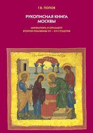 Рукописная книга Москвы. Миниатюра и орнамент второй половины XV–XVI столетия