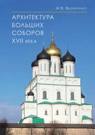 Архитектура больших соборов XVII века