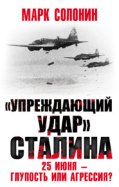 «Упреждающий удар» Сталина. 25 июня – глупость или агрессия?