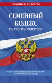 Семейный кодекс Российской Федерации. Текст с изменениями и дополнениями на 2020 год