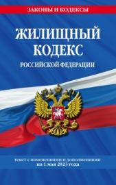 Жилищный кодекс Российской Федерации. Текст с изменениями и дополнениями на 2020 год