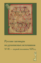 Русские заговоры из рукописных источников ХVII – первой половины ХIХ в.