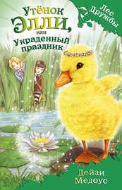 Книга Утёнок Элли, или Украденный праздник