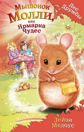 Книга Мышонок Молли, или Ярмарка Чудес
