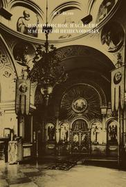 Иконописное наследие мастерской Пешехоновых