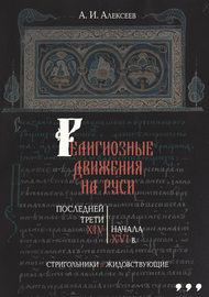 Религиозные движения на Руси последней трети XIV – начала XVI в. Стригольники и жидовствующие